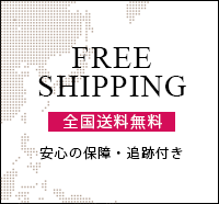 FREE SHIPPING 全国送料無料 安心の保障・追跡付き